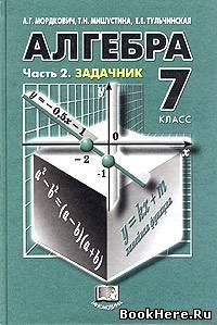 Учебники По Алгебре 7 Класс Мерзляк