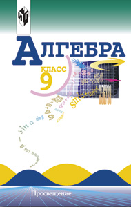 Гдз по Алгебре 9 Класс Мордкович Александрова Мишустина 2010 - картинка 1