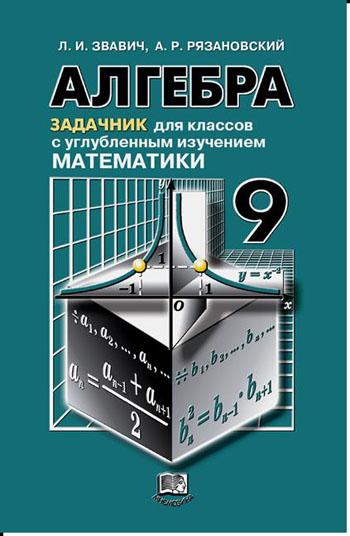 Мордкович задачник решебник алгебра