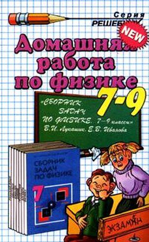 Сборник задач по физике лукашик 7 9 класс скачать