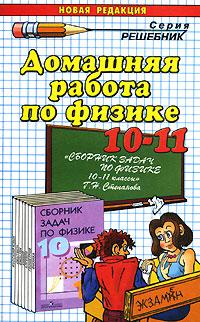 Решебник По Физике 11 Сборник