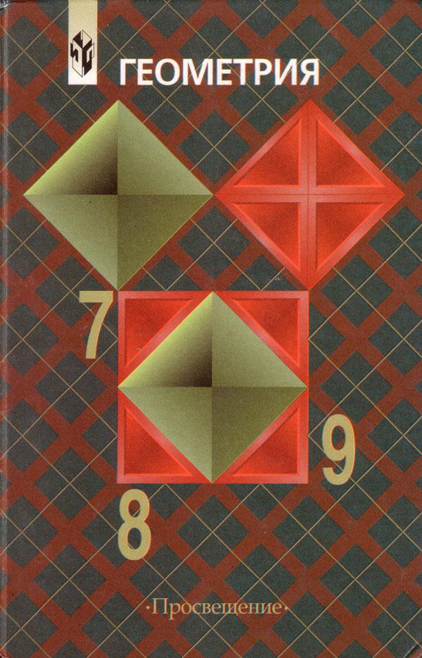 Гдз по геометрии 7-9 клас атанасян, бутузов, кадомцев