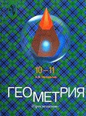гдз по геотмерии погорелов 10