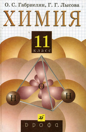 Астрономия. 11 класс. Воронцов-Вельяминов Б.А. Страут Е.К