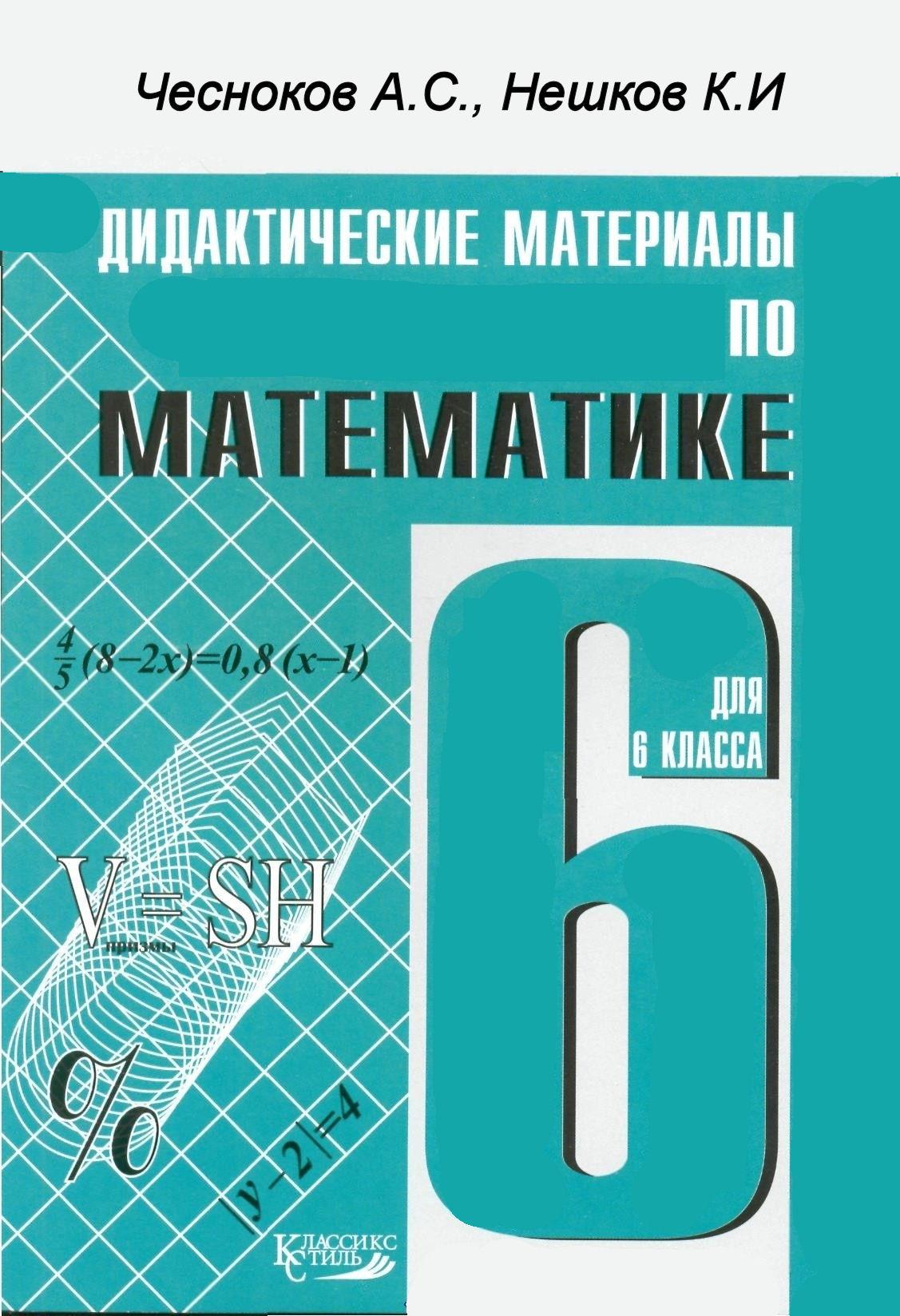 Решебник по математике дидактические материалы 6 класс попов