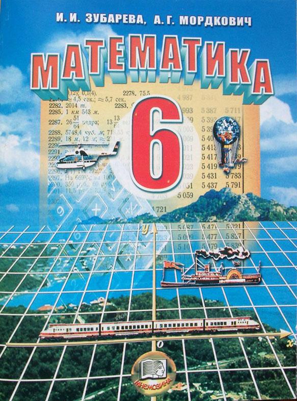 Скачать бесплатно учебник математики 6 класс зубарев мордкович