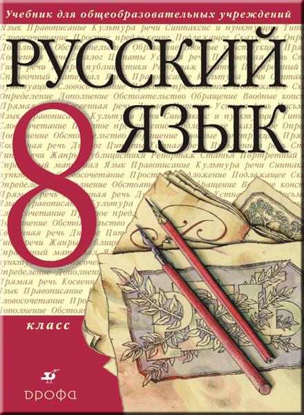 Гдз русский язык 6 класс л давыдюк