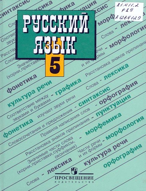 Ладыженская т.а баранов м.т и др русский язык: учебник для 5 класса.скачать бесплатно