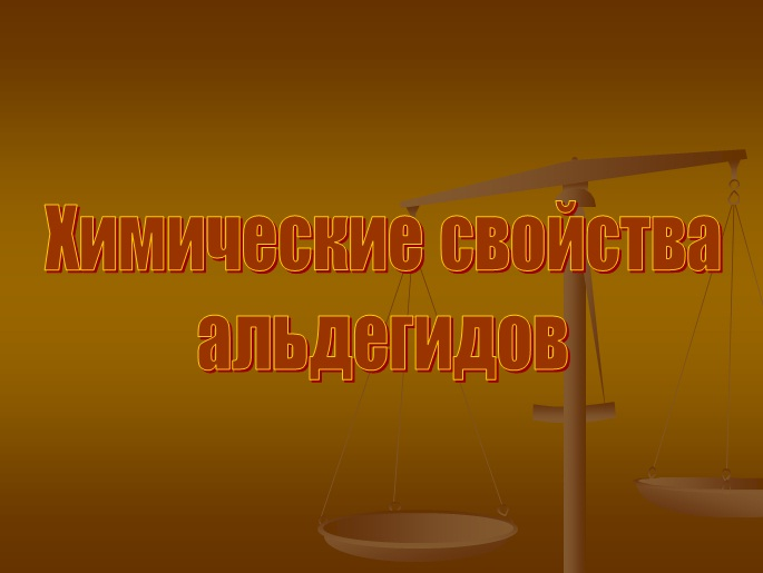 Презентации по Химии - Скачать презентации PowerPoint бесплатно