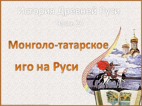 денежно-кредитной политики татаро монгольское иго миф или реальность вторичные квартиры улице