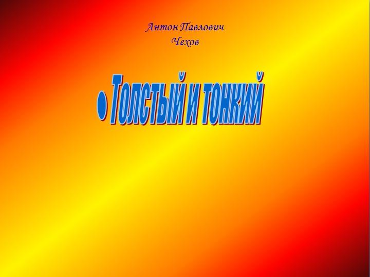 Чехов.  Толстый и тонкий - Литература - Презентация по Литературе